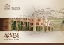 صدور التقرير السنوي الخامس للجامعة